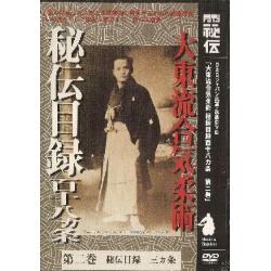 Hiden mokuroku N°2-KATO  Shigémitsu