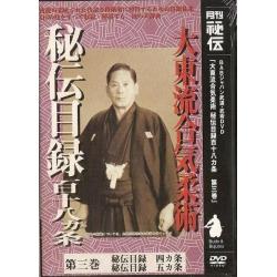 Hiden mokuroku N°3-KATO  Shigemitsu