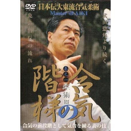 Aiki no Kaitei N°1-SUGASAWA Kogen