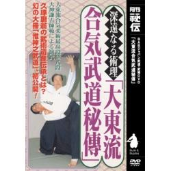 Daitoryu Aikibudo hiden-OOGAMI Kenkichi