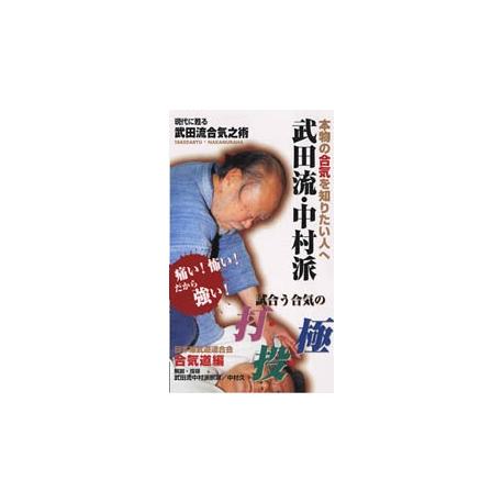 Takeda ryu Nakamura ha Aikido hen-NAKAMURA Hisashi