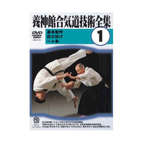 Yoshinkan Aikido Gijutsu zenshu 1 Shioda Gozo