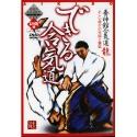 Dékiru Aikido N°1-ANDO Tsuguo