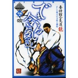 Dekiru Aikido N°2-ANDO Tsuneo