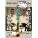 Aikido tatsujin retsuden-ANDO Tsuneo