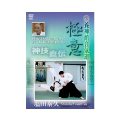 Yoshinkan Aikido Gokui-SHIODA Yasuhisa