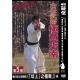 DVD Gokui shinan N°5-kuroda tetsuzan