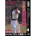 Gokui shinan N°5