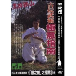 DVD Gokui shinan N°6-kuroda tetsuzan