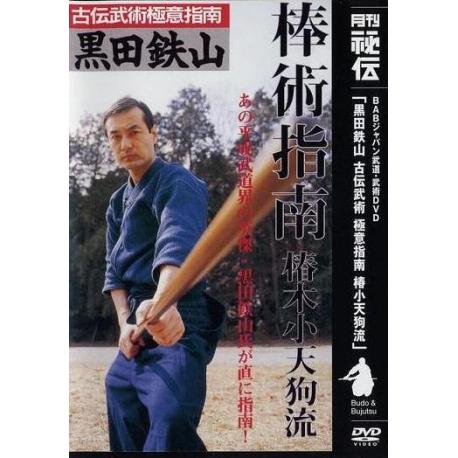 DVD Gokui shinan N°7-kuroda tetsuzan