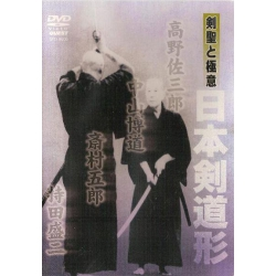 Nihon Kendogata