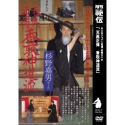 Tenshin shoden katori shinto ryu-SUGINO Yoshio