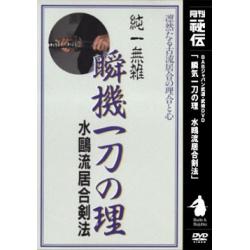 DVD Suio ryu - KATSUSE Yoshimitsu