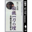 Suiou ryu-KATSUSE Yoshimitsu