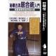DVD Iaijutsu Musojikiden eishin ryu