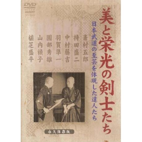 DVD La gloire et l'art des maîtres