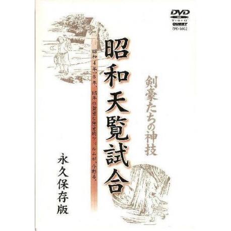DVD kendo - Showa tenran jiai