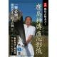 DVD Kashima shinden jikishin kage ryu vol.1