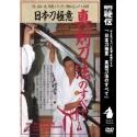 Shinken toho no subete-HAYASHI Kunishiro