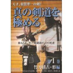 Master true Kendo vol.1-SUI Noriyasu