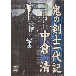 Oni no kenshi ichidaiki-NAKAKURA Kiyoshi