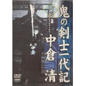 Oni no kenshi ichidaiki / Biography of Nakakura Kiyoshi