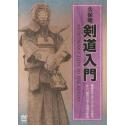 Introduction to Kendo-KUBO Akira