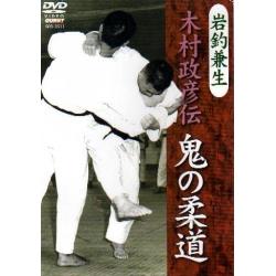 Oni no judo - IWATSURI Kaneo