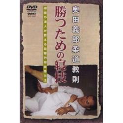 Katsu tame no newaza-OKUDA Yoshiro