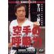 Karate no kokyuryoku-KANAZAWA Hirokazu