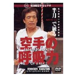 Karaté no kokyuryoku - KANAZAWA Hirokazu