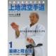 Uechiryu karatedo vol.1-UEHARA Isamu
