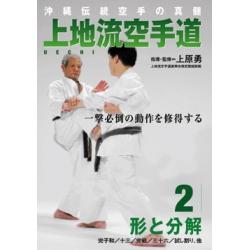 Uechiryu karatedo vol.2-UEHARA Isamu