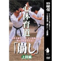 SShintaiikudo kuzushi vol.1-HIROHARA Makoto