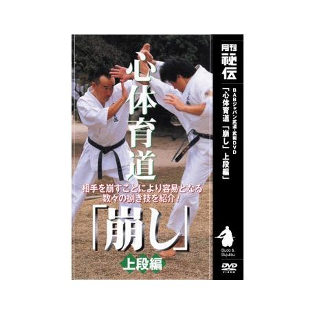 Shintaiikudo kuzushi vol.1-HIROHARA Makoto