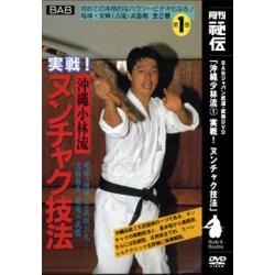 Nunchaku giho N°1-YOKOYAMA Kazumasa