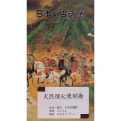 kobudo Kenjutsu-Tennen rishin ryu
