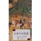 DVD Kobudo Kenjutsu-Jikishinkage ryu
