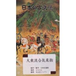 Jujitsu-Daito ryu