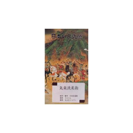 Kobudo Jujitsu Jujutsu Kiraku ryu