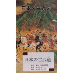 kobudo Jujitsu Ryushin kai chu ryu