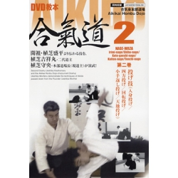 DVD Aikido Kyohon-N°2-aikikai-Kisshomaru Ueshiba