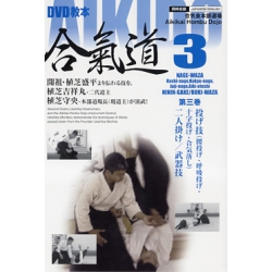 Aikido Kyohon-N°3