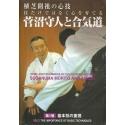 SUGANUMA Morito and Aikido N°1