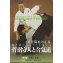 SUGANUMA Morito and Aikido N°2