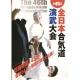 DVD 46º Demostración Aikido Japón