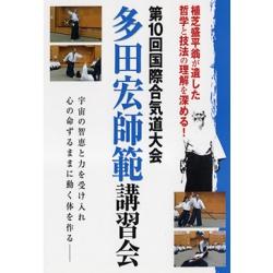 El 10º congreso internacional 2008-TADA Hiroshi
