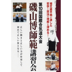 DVD The International Congress 2008 - Hiroshi Isoyama