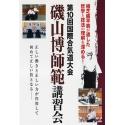 DVD El congreso internacional en Tanabe 2008-ISOYAMA Hiroshi