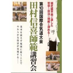 DVD congrès international d'Aikido à Tanabe 2008 -TAMURA Nobuyoshi